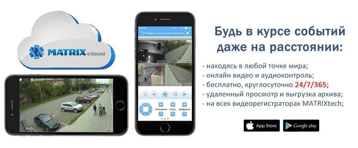 Просмотр видеонаблюдения на телефоне